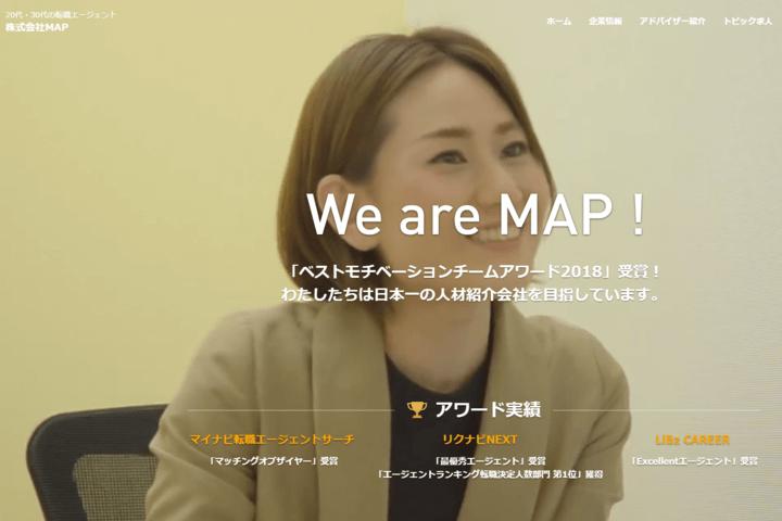 転職エージェントmap