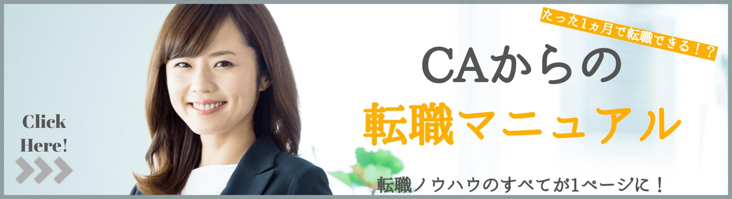 tenshoku manual banner